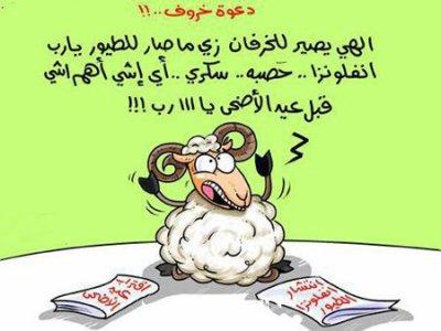 mebrouk al3id