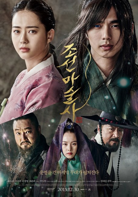 The Joseon Magician