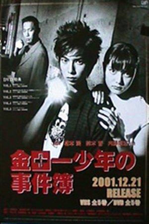 Kindaishi no jikenbo 3