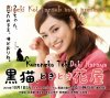 Projet 4 : Kuroneko, Tokidoki Hanaya