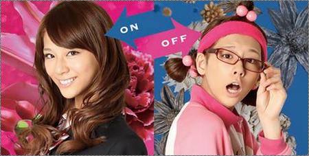 Switch Girl !!