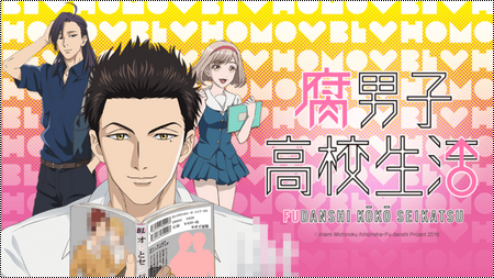 Fudanshi Koukou Seikatsu [Manga / Anime] ParSomeFun
