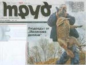 CYBER ACTION POUR LA BULGARIE
