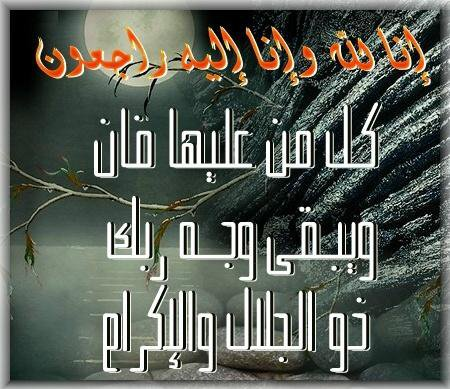 lah yar7amha w ywasa3 3liha yarbi amin