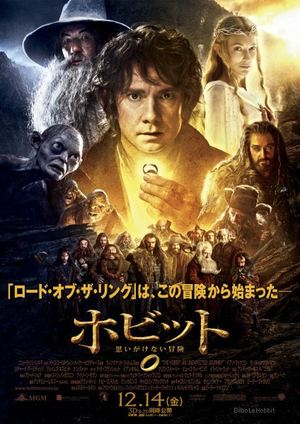 ■ [ The Hobbit ]  Une Nouvelle affiche du film?