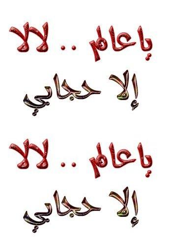 الحجاب  ALHIJAB