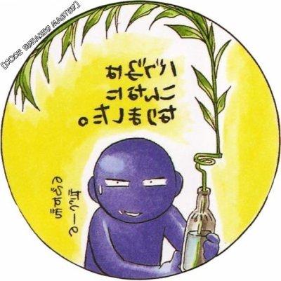 L'auteur : Akimine Kamijyo