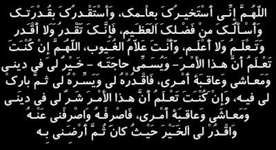 La prière de consultation - Salat  Al Istikhara