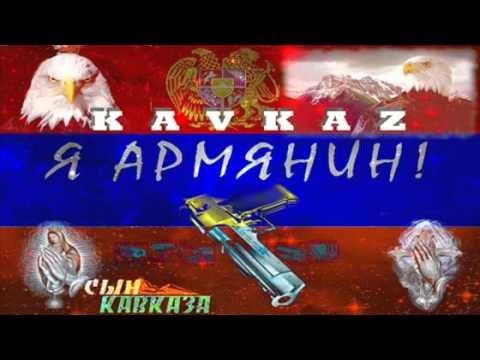 ARMENIA • KAVKAZ • CAUCASE