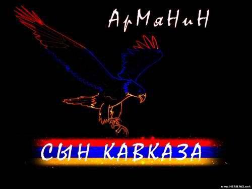 armenian армянин