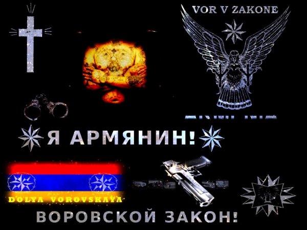 Dolya Vorovskaya. Armenian Vor v zakone / Доля Воровская ...