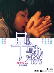 *4*~2 Young [Chinese~Film]