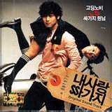 *9* ~ 100 Days with Mr. Arrogant [Korean~Film]