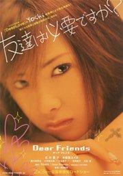 *13*~ Dear friends [Japanese~Film]