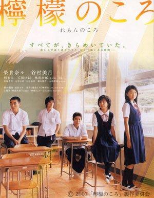 *18*~Lemon no Koro [Japanese~Film]