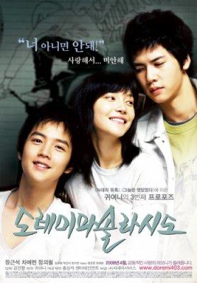 *25*~ Do Re Mi Fa Sol La Ti/Si Do [Korean~Film]