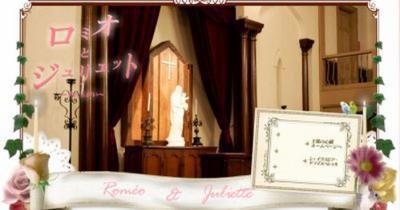 *34* ~ Roméo & Juliette [ Japanese~Film ]