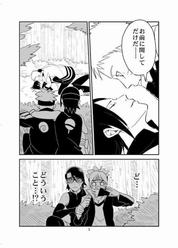Le kiss narusasu et les enfants qui regardent
