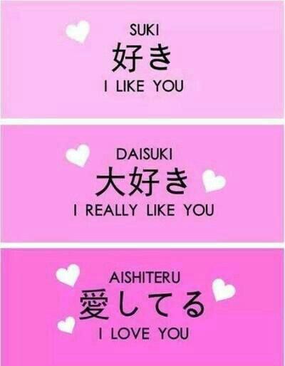 Les différents manières de dire je t'aime en japonais