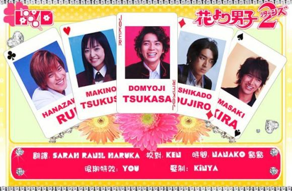 Hana yori dango saison 1 et 2