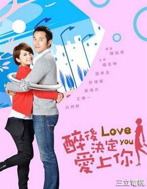 Articles de drama crazy tagg s dramas taiwanais page 2 for Drama taiwanais romance