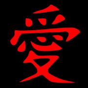 """Kanji """"amour""""  de Gaara"""