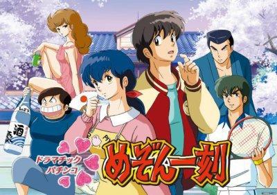 [ Manga ] Maison Ikkoku.