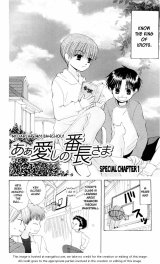 Ah! Itoshi no banchousama, one shot