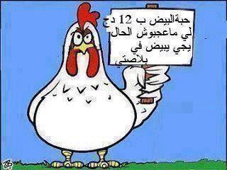 kaaamal na3arfou ndirou la greve