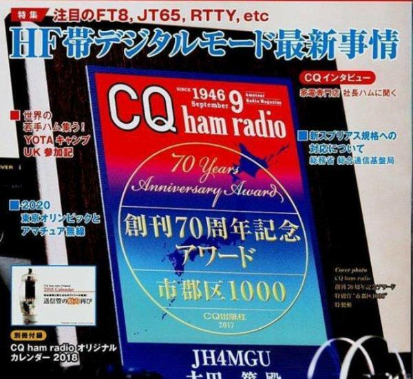 Il y en a pour qui la Radio c'est du chinois
