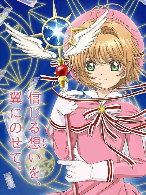 Cardcaptor Sakura : Clear Card Arc