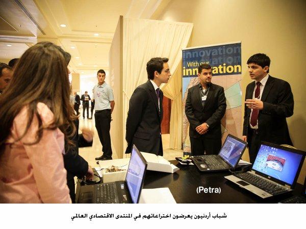 Actualité du 26/05/2013 (Le prince héritier et WEF)
