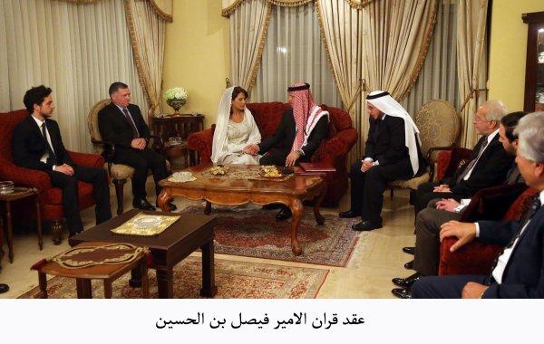 Mariage du prince Faisal bin Al Hussein !