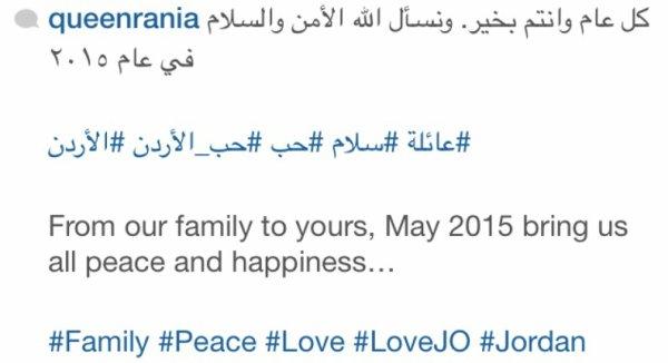 Meilleurs v½ux de la part de la Reine Rania !