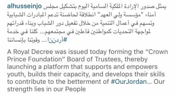 Fondation du prince héritier