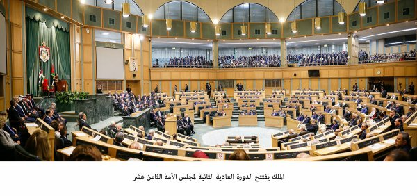 Ouverture de la seconde session du 18ième Parlement Jordanien (partie 2)
