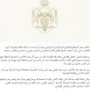 Communiqué de presse de la cour royal Hashémite !