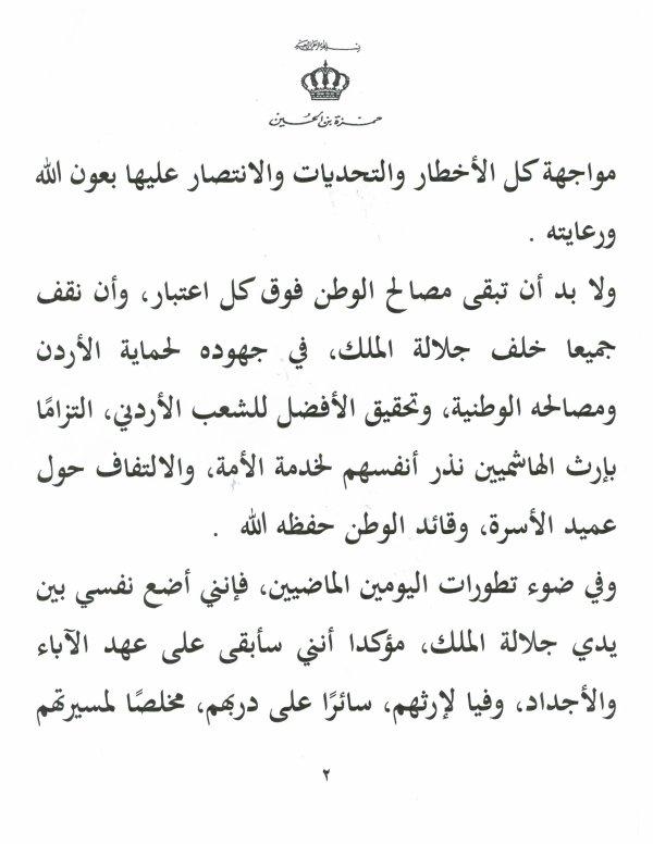 Tentative de coup d'état en Jordanie !