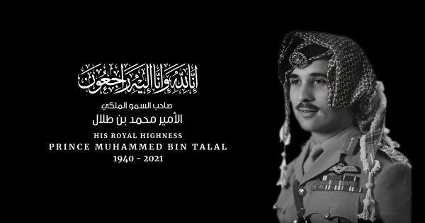 Décès du prince Muhammed bin Talal