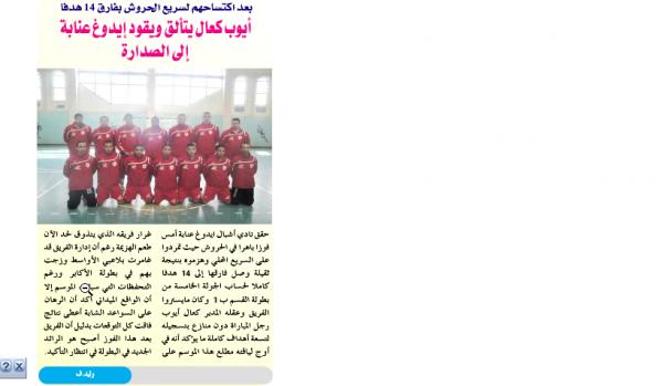 articl journal el saker 12/01/2013