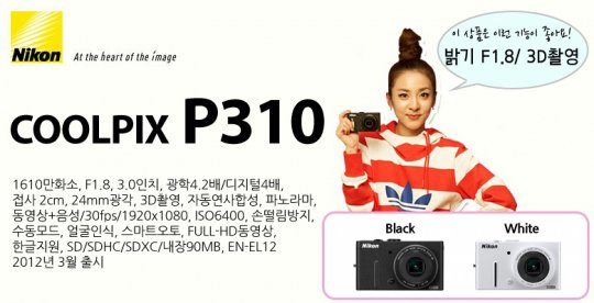 Nouvelle photos pour Nikon !