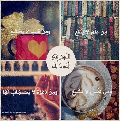 allahoma amin