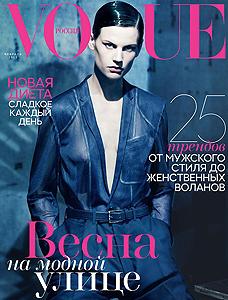 VOGUE RUSSIE FÉVRIER 2013