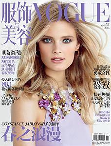 VOGUE CHINE FÉVRIER 2013