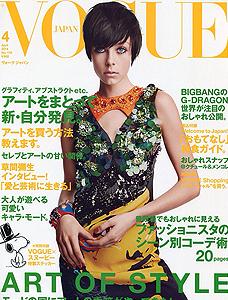 VOGUE JAPON AVRIL 2014