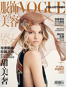 "VOGUE CHINE ""COLLECTIONS"" JUIN 2014"