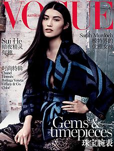 "VOGUE AUSTRALIE ""SPÉCIAL CHINE"" NOVEMBRE 2014"