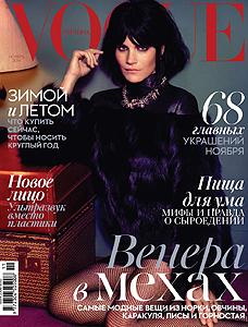 VOGUE UKRAINE NOVEMBRE 2014