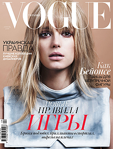 VOGUE UKRAINE AVRIL 2014