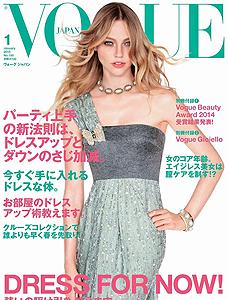 VOGUE JAPON JANVIER 2015